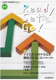 わかる できる マガジン Ready Set Go! 第5号