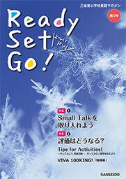 わかる できる マガジン Ready Set Go! 第6号