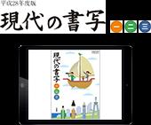 平成29年度版 コミュニケーション英語