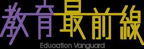教育最前線 Education Vanguard