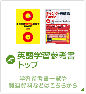 中学校の学習参考書 総合トップ...