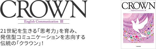 CROWN English Communication Ⅲ...