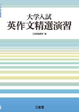 大学入試 英作文精選演習