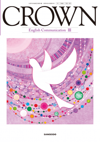 CROWN English Communication Ⅱ New Edition