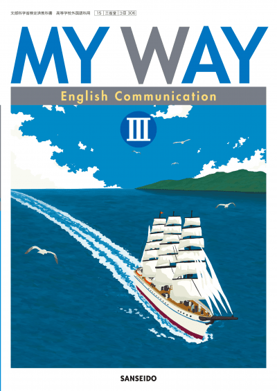 MY WAY English Communication Ⅱ New Edition