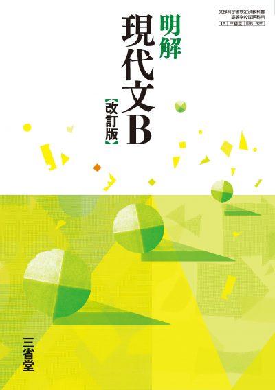 精選現代文B[改訂版]