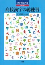 高校漢字の総練習