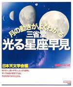 月の動きがよくわかる 三省堂 光る星座早見