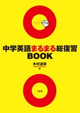 中学英語まるまる総復習BOOK