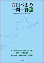 そのまま出る 日本史の一問一答