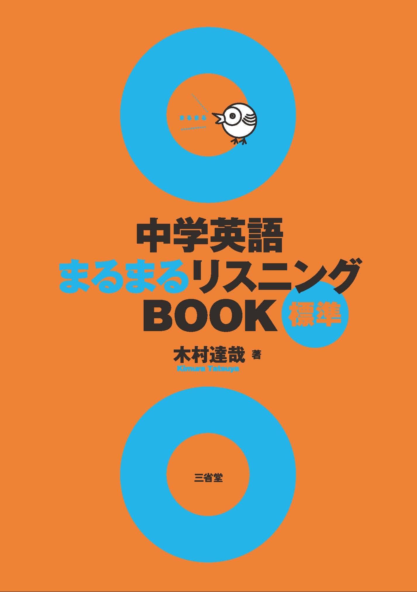 中学英語まるまるリスニングBOOK 標準