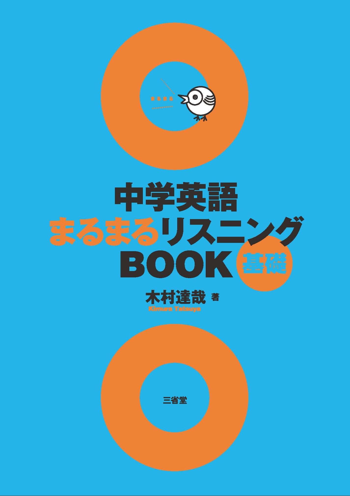 中学英語まるまるリスニングBOOK 基礎