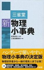 三省堂 新物理小事典