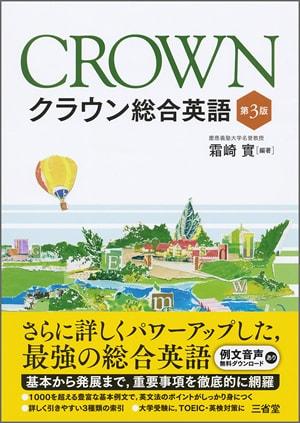 クラウン総合英語【第3版】