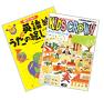 小学校英語の学習参考書