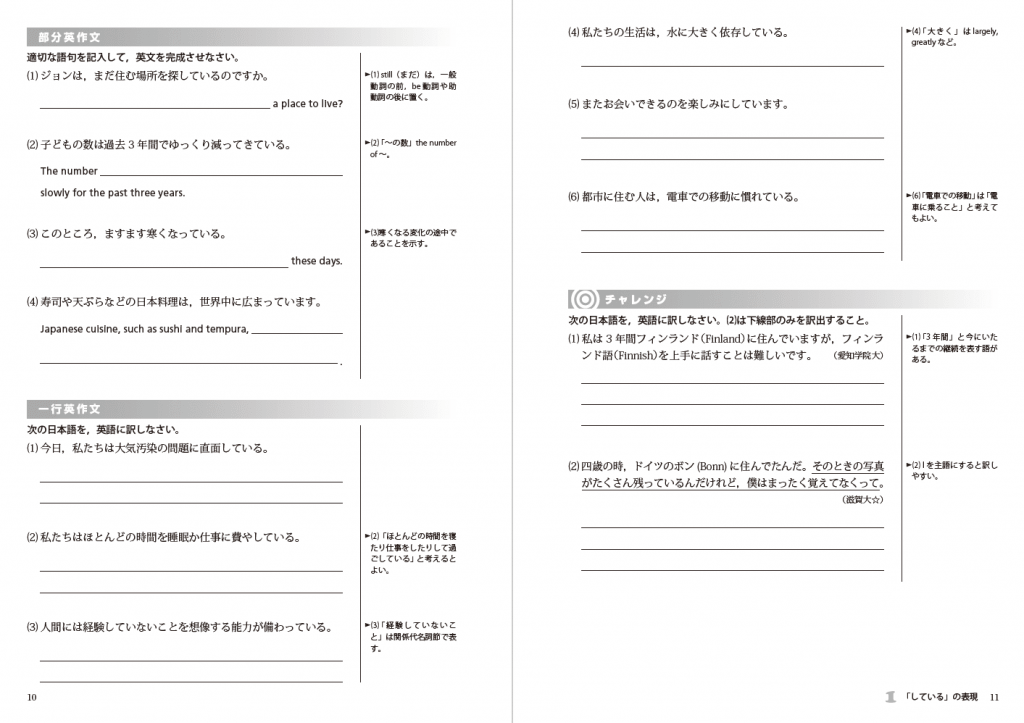 ステップアップ式 徹底攻略英作文 基本編のサンプル