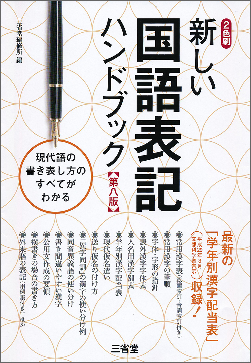 新しい国語表記ハンドブック 第八版