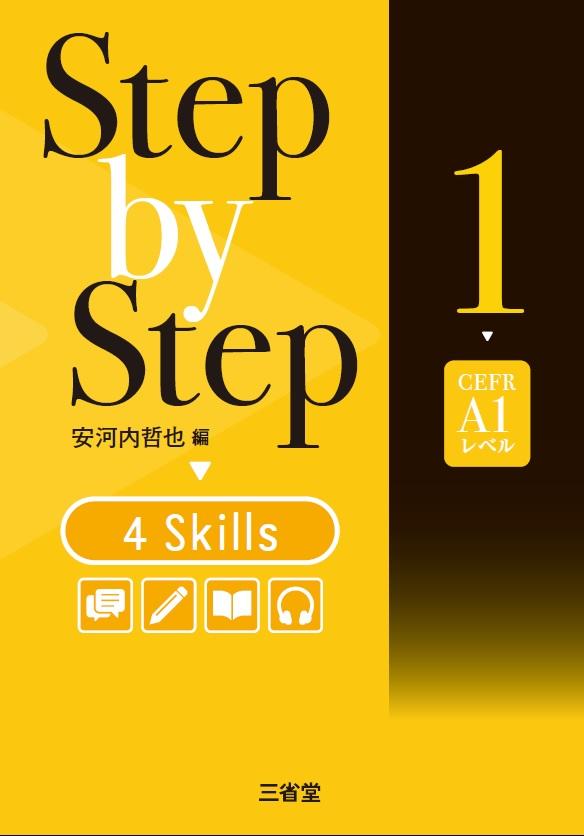 Step by Step 4 Skills 1~4