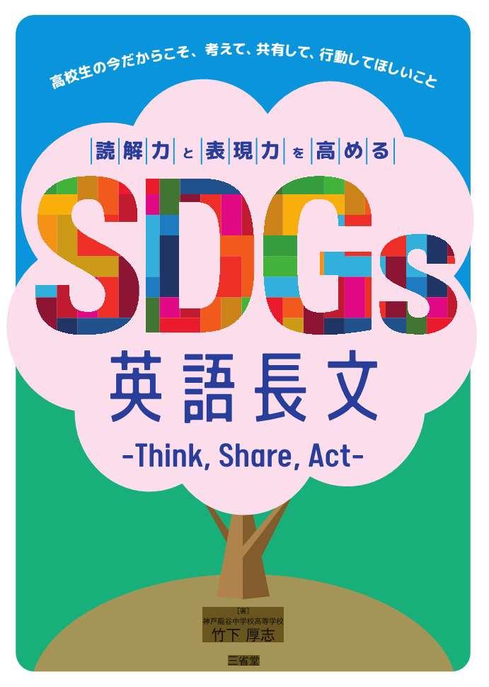 読解力と表現力を高める SDGs 英語長文 【新刊】