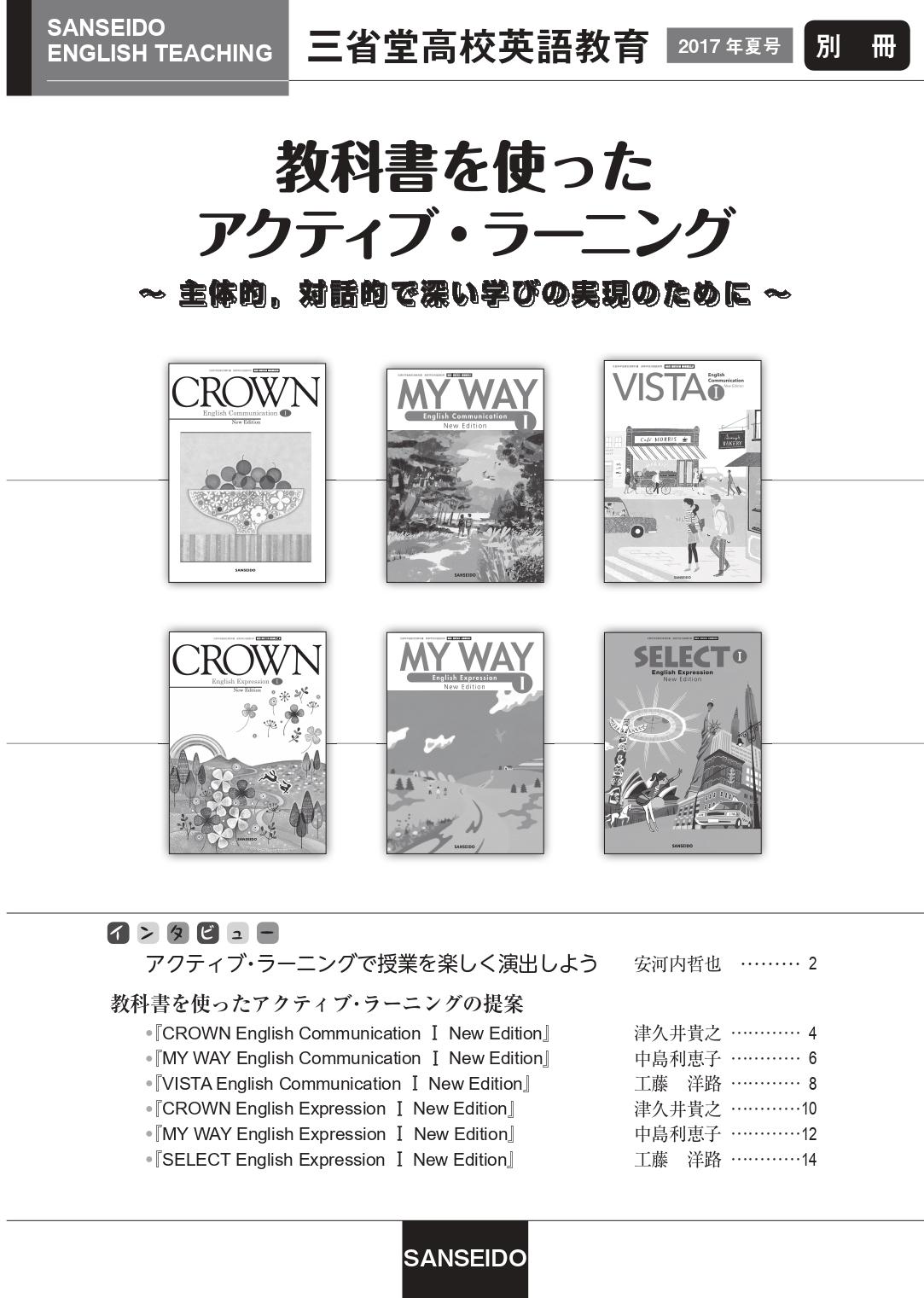 2017年 夏号 別冊