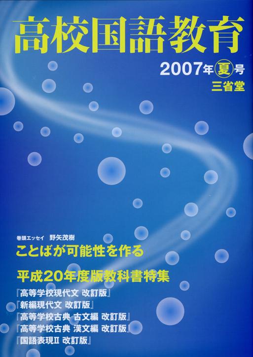 2007年 夏号