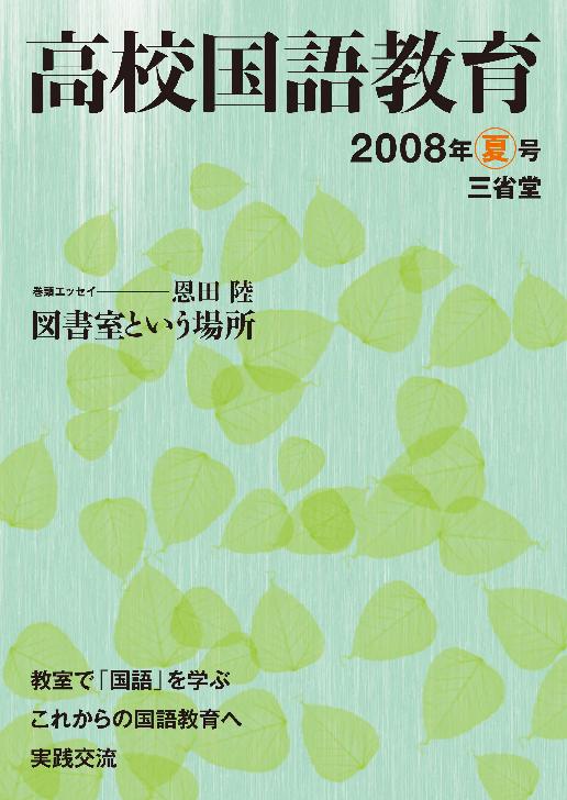 2008年 夏号