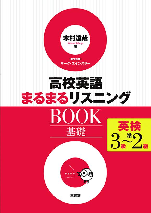 高校英語まるまるリスニングBOOK 基礎 英検3級~準2級