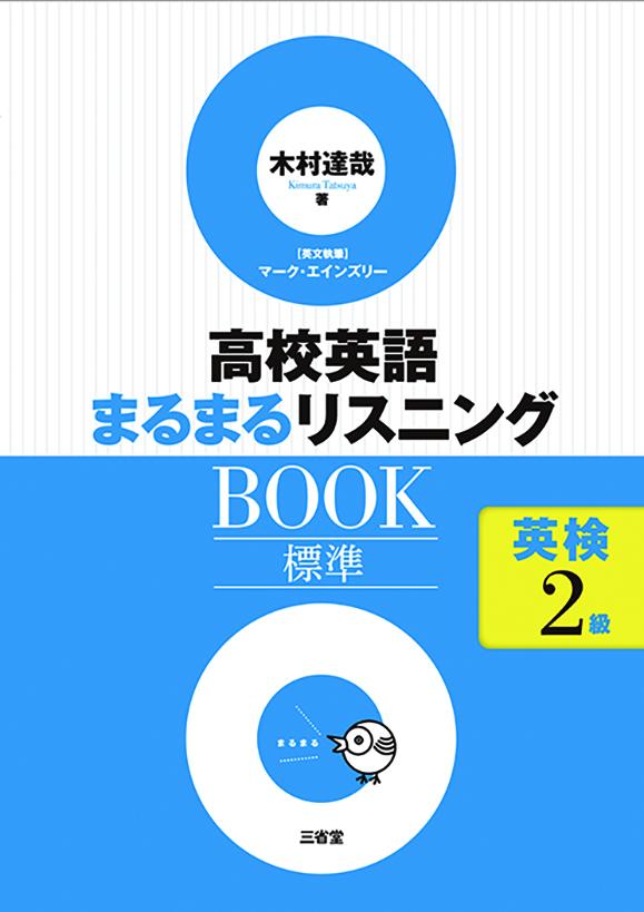 高校英語まるまるリスニングBOOK 標準 英検2級