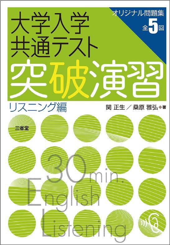 大学入学共通テスト 突破演習【リスニング編】