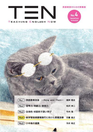 増刊号 No.4