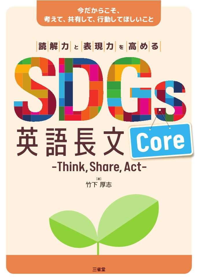 読解力と表現力を高める SDGs 英語長文 Core