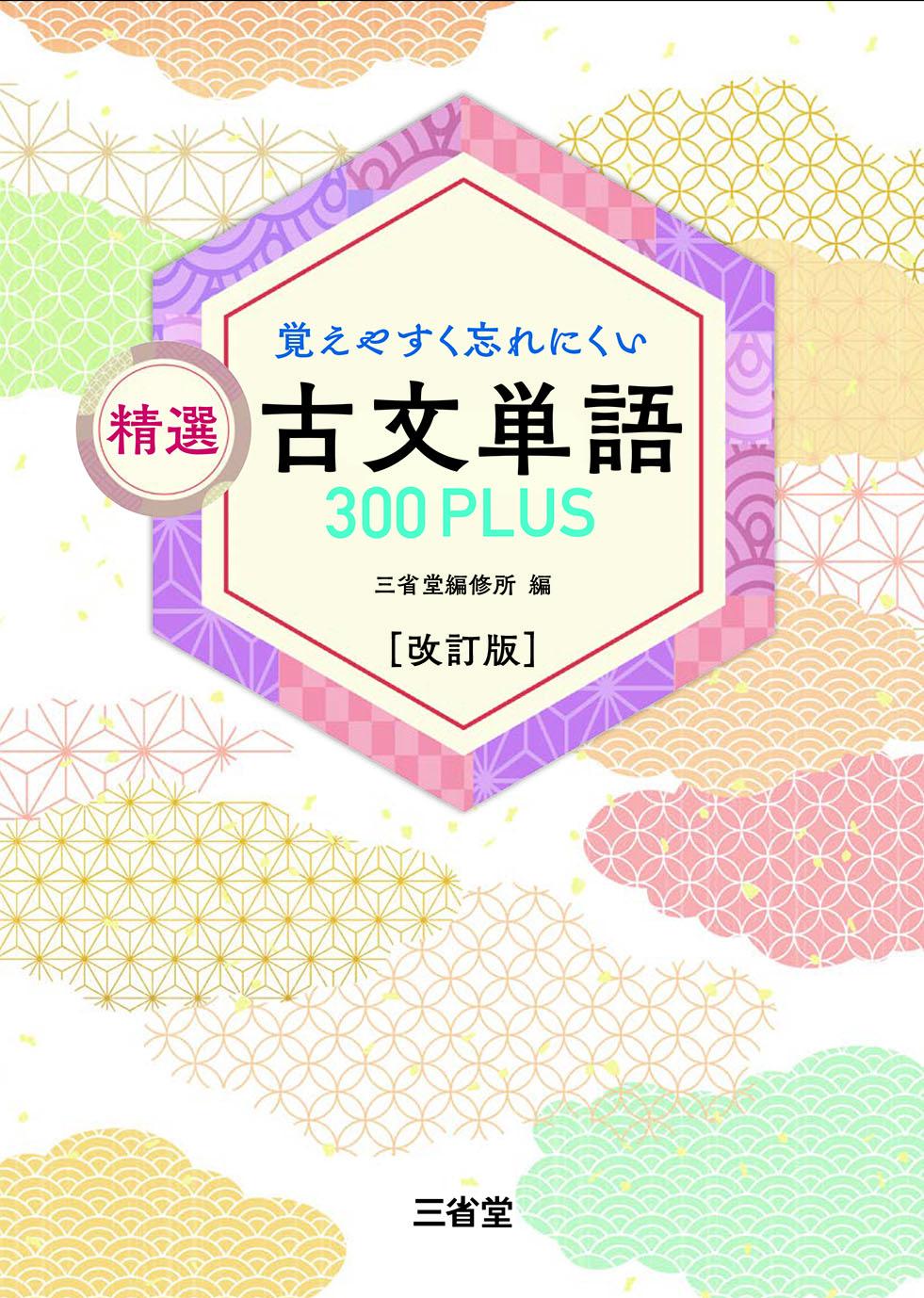 精選 古文単語300PLUS 改訂版【改訂新刊 12月刊行予定】