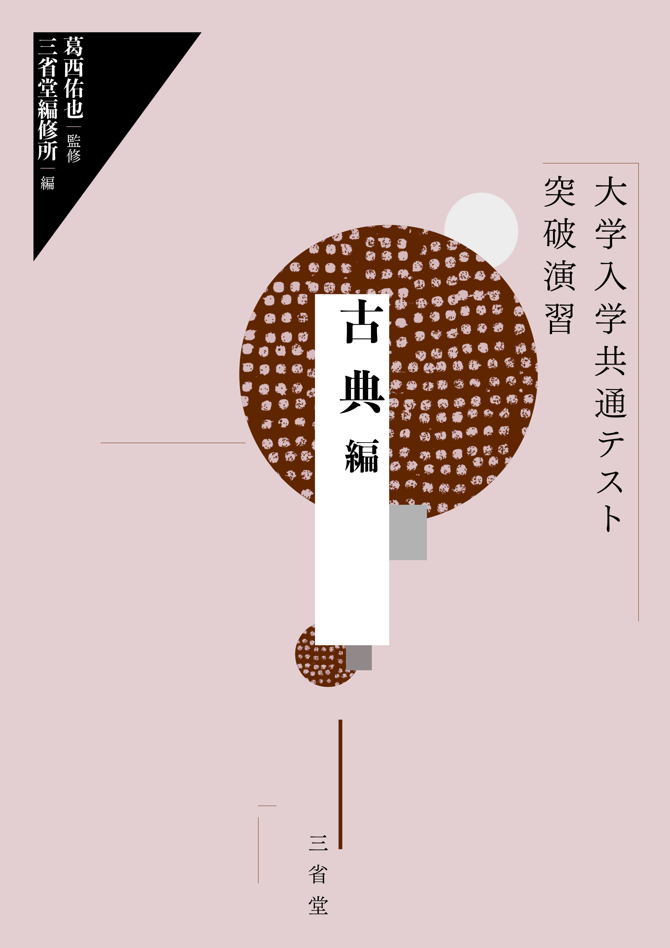 大学入学共通テスト 突破演習 古典編【11月刊行予定】