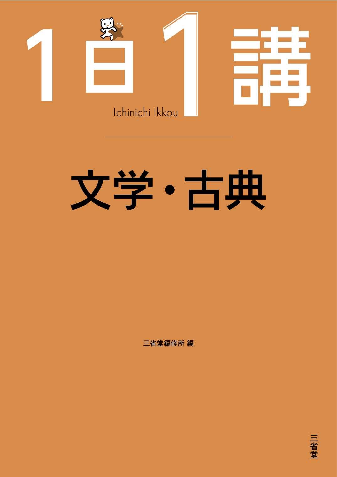 1日1講 文学・古典