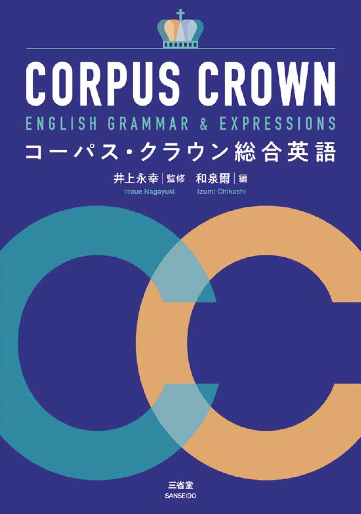 コーパス・クラウン総合英語