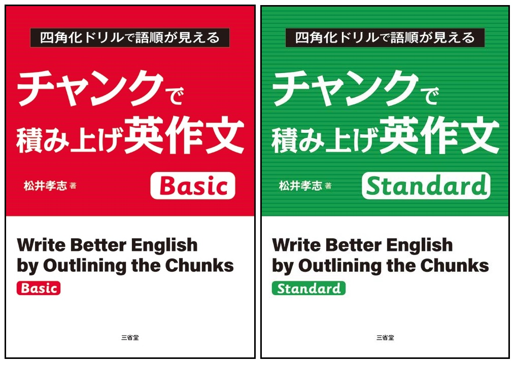 チャンクで積み立て英作文 Basic / Standard